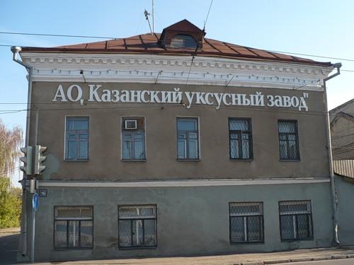 Казанский уксусный завод
